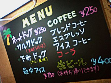 2007_0917_NARROW COFFEE・メニュー.jpg